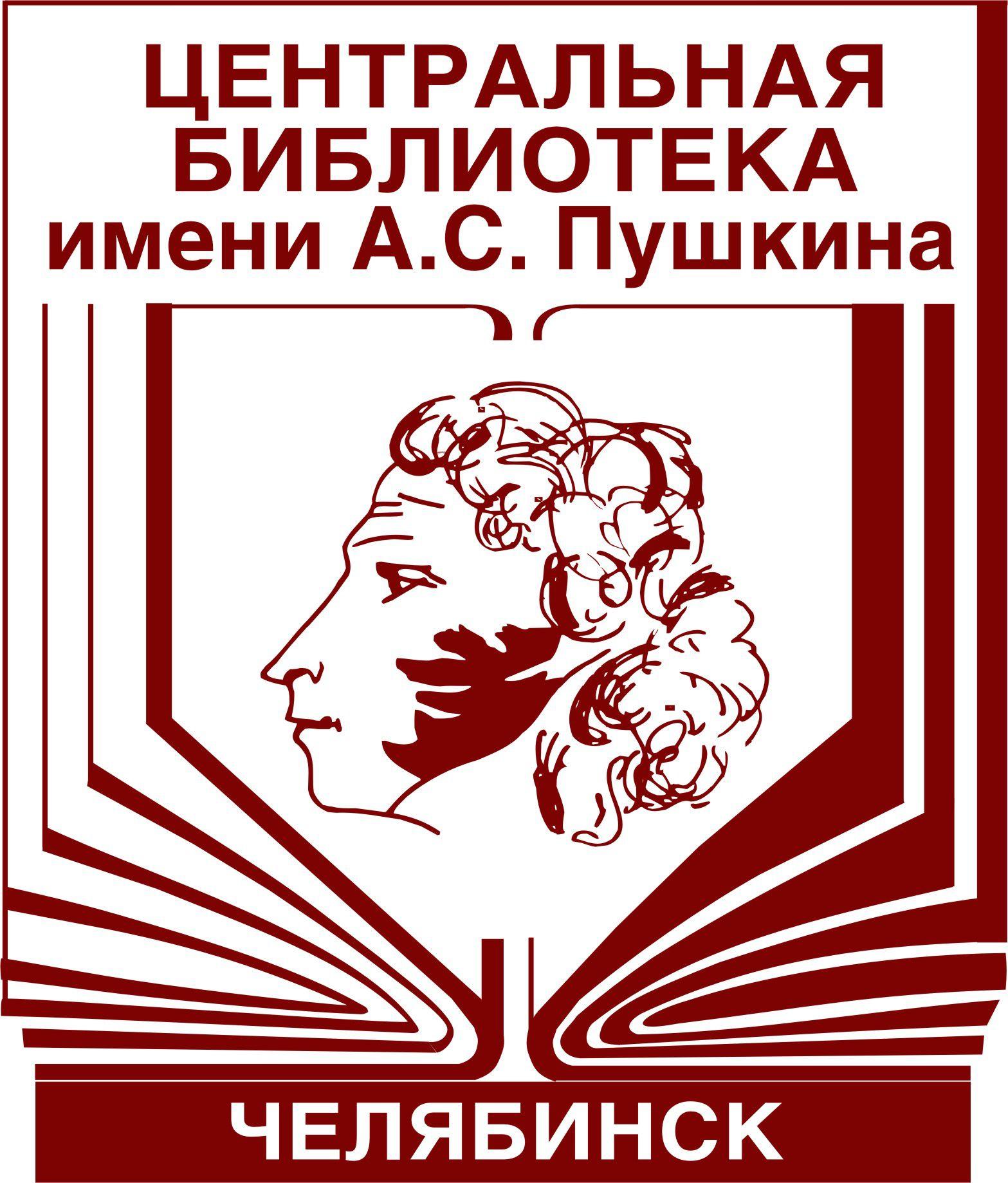 Центральная библиотека им Пушкина