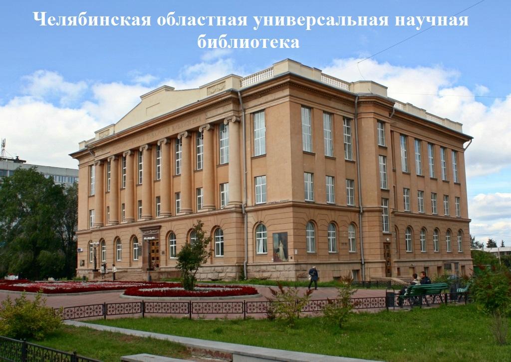 Челябинская научная библиотека