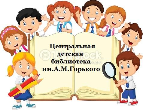 Библиотека Горького