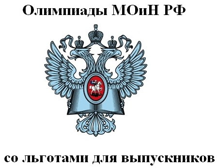 Олимпиады МОиН РФ