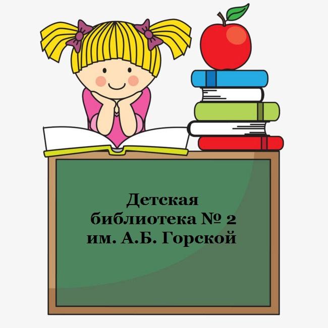Библиотека Горской