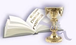 Интеллектуальный марафон на Кубок Главы города
